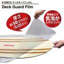 【4日20:00〜11日1:59★エントリーでP5倍】ボード 保護シート ORANGE オレンジ Deck Guard Film スノーボード スノボ