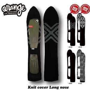 パウダーボード用ボードケース ORAN'GE オレンジ Knit cover Long nose ニットカバーロングノーズ ソールカバー