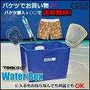 TOOLS Water Box ウォーターボックス TLS お着替えバケツ 濡れたウェットスーツ 水着やスノーボード・スキー時のウェ…