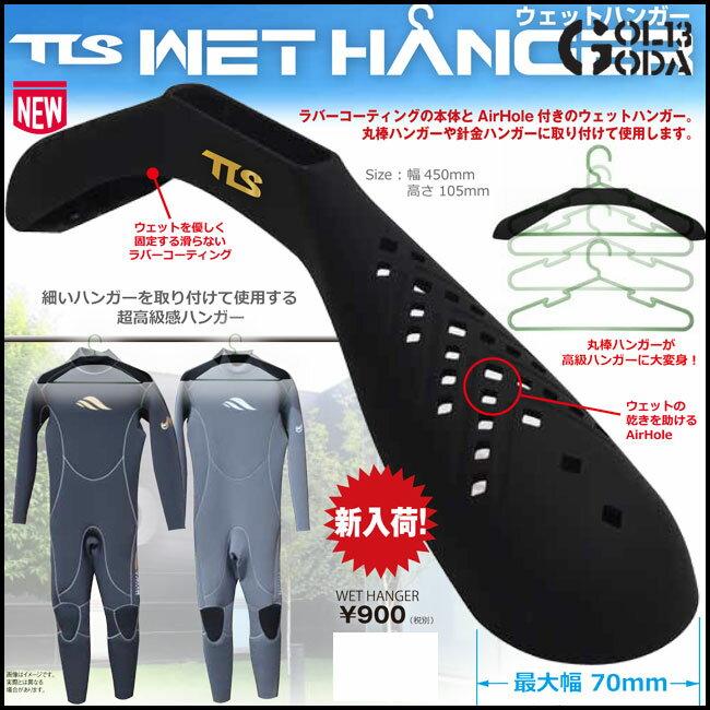 【エントリーでポイント5倍】ウエットハンガー TOOLS TLS WET HANGER ハンガー セミドライ ドライスーツ フルスーツ シーガル すべてのウエットスーツに