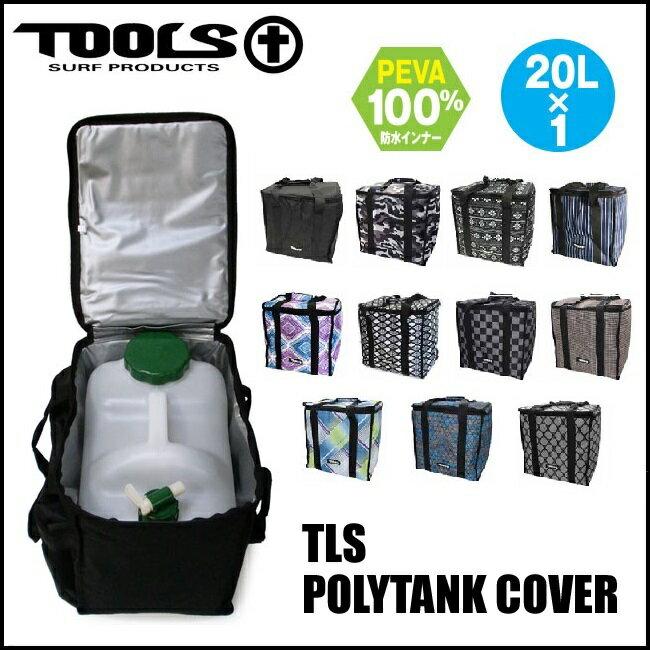 ポリタンクカバー TOOLS 保温ケース ポリタンク20L 収納 サーフィン ポリタン20L POLYTANK COVER