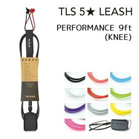 リーシュコード ツールス TOOLS TLS 5☆ LEASH PERFORMANCE KNEE 9ft x 7mm ファイブスター ロングボード用 ひざ用 サーフィン