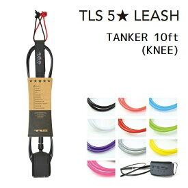 リーシュコード ツールス TOOLS TLS 5☆ LEASH TANKER KNEE 10ft x 7mm ファイブスター ロングボード用 ひざ用 サーフィン