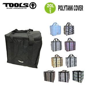 ポリタンクカバー 20L用 TOOLS 保温ケース ポリタンク20L 収納 サーフィン POLYTANK COVER TLS