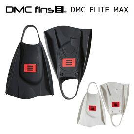 フィン DMC ELITE MAX FIN スイムフィン 足ひれ ボディボード 水泳 スノーケリング ボディサーフィン シュノーケリング BODYBOARD