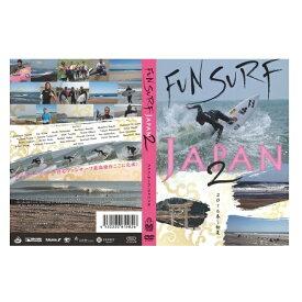 送料無料 10%OFF SURF DVD FUN SURF JAPAN2 日本の波巡り 第2弾!! オススメサーフィンDVD【店頭受取対応商品】