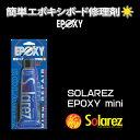 3分簡単ボードリペアー リペアーグッズ SOLAREZ(ソーラーレズ) EPOXY 0.5oz ミニ 紫外線で硬化 エポキシ用