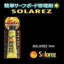 3分簡単ボードリペアー リペアーグッズ SOLAREZ(ソーラーレズ) Clear 0.5oz ミニ 紫外線で硬化 ウレタン用