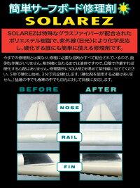 3分簡単ボードリペアーリペアーグッズSOLAREZ(ソーラーレズ)Clear0.5ozミニ紫外線で硬化ウレタン用【店頭受取対応商品】
