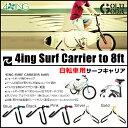 サーフボードキャリア EXTRA AERO SURF CARRIER to 8ft 自転車用サーフボード キャリア サーフボード1本用