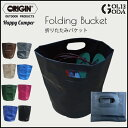 ORIGIN Folding Bucket フォールディング バケット ウォータープルーフバッグ お着替えバケツ 海水浴 ウェットスーツ 水着 スノーボード ス...