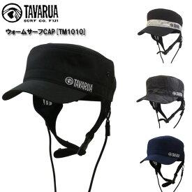 冬用 TAVARUA ウォーム サーフキャップ [TM1010] SURF CAP タバルア 防寒 サーフィン用【店頭受取対応商品】