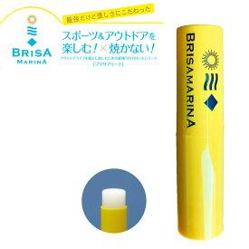 日焼け止め リップ BRISA MARINA アスリートプロ UVカットリップクリーム 3.3g SPF30 ウォータープルーフ スキンケア