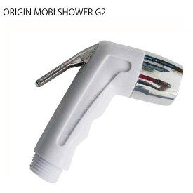 【22日20:00-26日01:59限定最大31倍】アウトドア 簡易シャワー ORIGIN MOBI SHOWER G2(充電式)用ジェットノズル 携帯シャワー モビ シャワー 充電式コードレス ポータブルシャワー