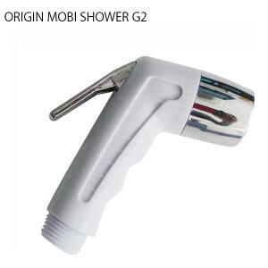 アウトドア 簡易シャワー ORIGIN MOBI SHOWER G2(充電式)用ジェットノズル 携帯シャワー モビ シャワー 充電式コードレス ポータブルシャワー
