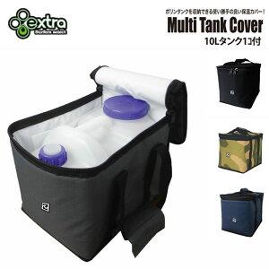 ポリタンクカバー EXTRA MULTI TANK COVER 10L FIT ポリタンク付き サーフィン ポリタン ウエットバッグとしてもクーラーボックスと【店頭受取対応商品】