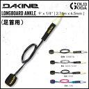 リーシュコード DAKINE 9 ロングボード用 足首(ANKLE) ダカイン ロングボード LONG サーフィン サーフボード リーシュ あす楽