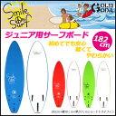 ジュニア用 サーフボード SMILE ON SURF 182cm 子供用 スポンジボード スマイルオンサーフ サーフィン ソフトボード KIDS用 SURFBO...