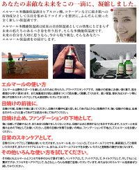 多機能保湿液elmarSuperia60mlエルマールスーペリアフコイダンアンチエイジング保湿化粧水美容液スキンケアヒアルロ