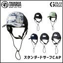日焼け防止 TAVARUA タバルア スタンダードサーフCAP 【TM1007】 サーフハット SURF CAP
