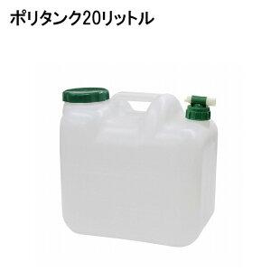 ポリタンク TOOLS 20L ポリタン サーフィン アウトドア用 飲料水の保存にも【店頭受取対応商品】