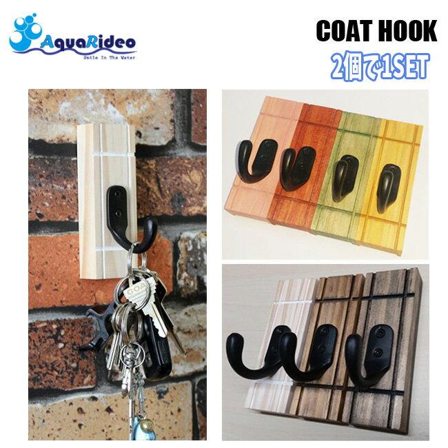 壁美人 イージーフック Coat Hook (コートフック)2個セット AQUA RIDEO【店頭受取対応商品】