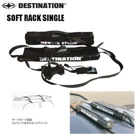 サーフボード キャリア DESTINATION Soft Rack Single ソフトキャリアー ソフトラック【店頭受取対応商品】