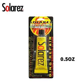 3分簡単ボードリペアー リペアーグッズ SOLAREZ(ソーラーレズ) Clear 0.5oz ミニ 紫外線で硬化 ウレタン用【店頭受取対応商品】