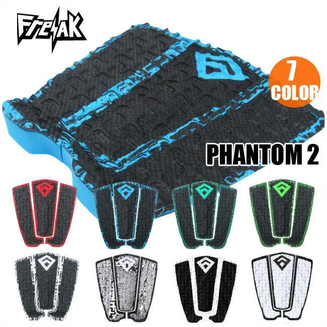デッキパッド FREAK フリーク PHANTOM 2 ショートボード デッキパッチ サーフィン【店頭受取対応商品】