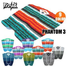 デッキパッド FREAK フリーク PHANTOM 3 ショートボード デッキパッチ サーフィン【店頭受取対応商品】