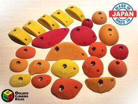 【送料無料】クライミングホールド 28個セット カラーが選べる GCHトラッドホールドセットM(B) 取り付け用ボルト・木ネジ付属 日本製 ゴライアス 製造者直売 ボルダリング トレーニング ロッククライミング インテリア 子供 ポリウレタン製