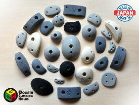 【送料無料】クライミングホールド 35個セット カラーが選べる GCHトラッドホールドセットM(A) 取り付けボルト・木ネジ付属 日本製 ゴライアス 製造者直売 ボルダリング トレーニング ロッククライミング インテリア 子供 ポリウレタン製
