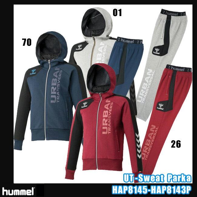 ヒュンメル UT-スウェットパーカー ジャケット パンツ 上下セット HAP8145-HAP8143P 【SP】