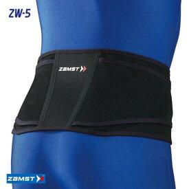 ザムスト ZW-5 腰サポーター スポーツに適したスタンダードタイプ 3835