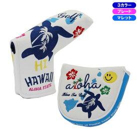 ブルーティーゴルフ HI HAWAI シリーズ パターカバー HC-024