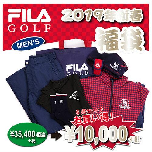 フィラ ゴルフ FILA 2018年新春福袋 メンズ ネイビーセット 787100