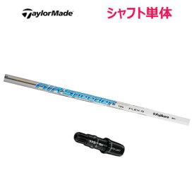 【シャフト/±2°用】 テーラーメイド スリーブ付きシャフト ドライバー用 [M5/M6/SIM2]  Fujikura Air Speeder シャフト単体