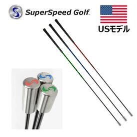 スーパースピード ゴルフ トレーニングシステム 3本セット 練習器具 飛距離アップ&ヘッドスピードアップ
