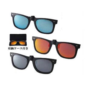 アックス 偏光レンズ クリップオンサングラス AS-3PCS ハードケース付き メガネに装着型