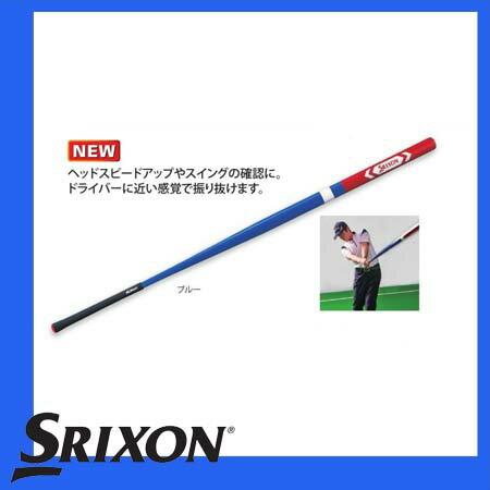 【2016年後期モデル】スリクソン SRIXON スイングパートナー GGF-68107