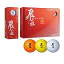 【高反発ボール】飛匠(ひしょう) RED LABEL極 1ダース(12球) レッドラベル極 ワークスゴルフ WORKS GOLF 飛距離 飛…