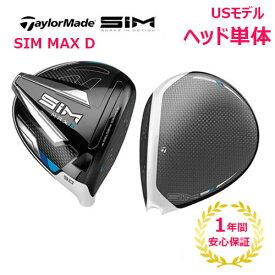 【USモデル/ヘッド単体】 テーラーメイド SIM MAX D ドライバー ※ヘッドのみです TaylorMade シム マックス Dタイプ D-Type