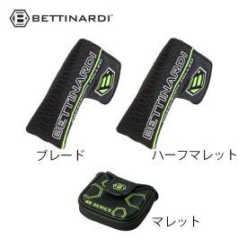 【US輸入品】 ベティナルディ BB パターカバー [ブレード用/ハーフマレット用/マレット用] BETTINARDI