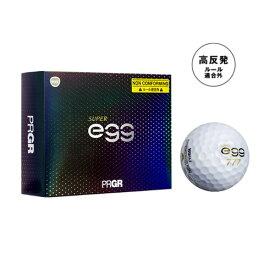 【ルール違反】 【高反発ボール】 プロギア スーパーエッグ ゴルフボール メンズゴルフボール1ダース [12球入り] PRGR SUPER egg