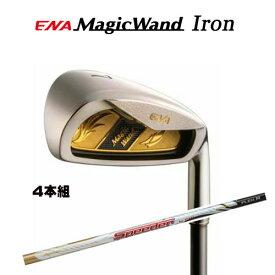 ENA エナ マジックワンド アイアンセット 4本組(#8〜AW1) MagicWand ENA専用スピーダーシャフト
