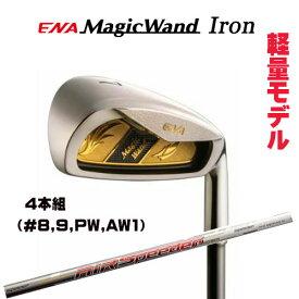 ENA エナ マジックワンド アイアンセット 4本組(#8〜AW1) MagicWand [軽量モデル] AIR スピーダーシャフト