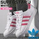 アディダスオリジナルス スニーカー adidas originals SUPERSTAR J スーパースターJ ホワイト/ピンク レディースシューズ CG6608