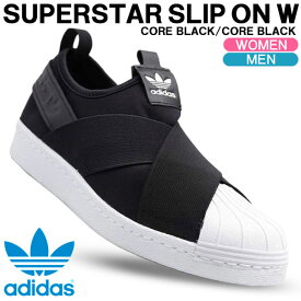 アディダスオリジナルス スニーカー adidas originals SUPERSTAR SLIP ON W スーパースター スリッポン W コアブラック/コアブラック メンズ レディース シューズ S81337