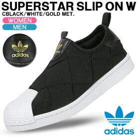 アディダスオリジナルス スニーカー adidas originals SUPERSTAR SLIP ON W スーパースター スリッポン W ブラック/ホワイト/ゴールドメット レディース メンズシューズ FV3187
