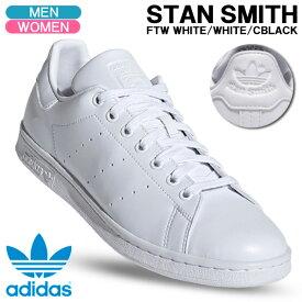 アディダスオリジナルス スニーカー adidas originals STAN SMITH スタンスミス ホワイト/ホワイト メンズ レディースシューズ FX5500